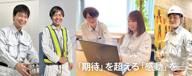 豊清工業株式会社